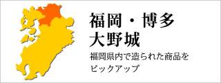 福岡・博多、大野城へ