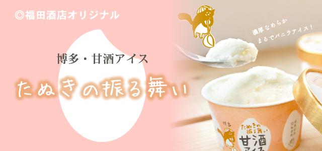 福田酒店オリジナル 博多・甘酒アイス たぬきの振る舞い へ