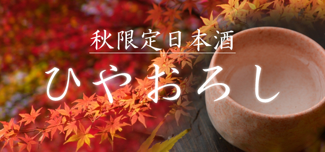 秋限定日本酒ひやおろし一覧へ