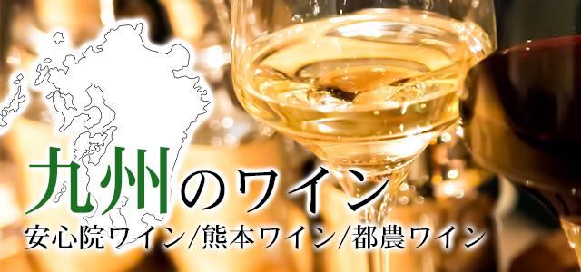 九州のワインへ