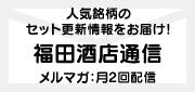 メルマガ「福田酒店通信」登録・変更・解除ページへ