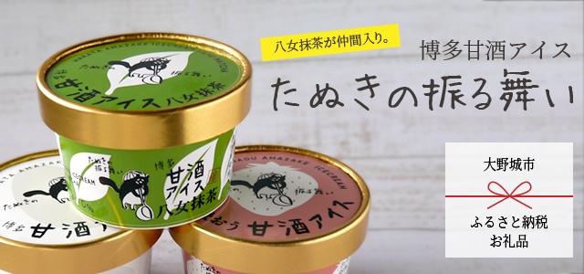 福田酒店オリジナル甘酒アイス たぬきの振る舞い へ