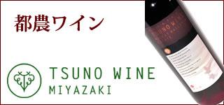 都農ワイン一覧へ