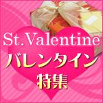 バレンタイン特集へ